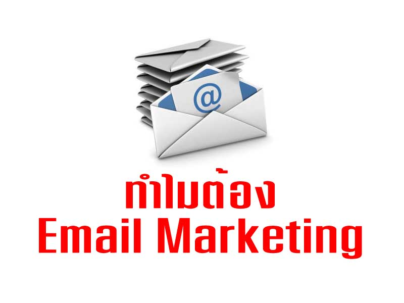 ������ͧ Email Marketing?
