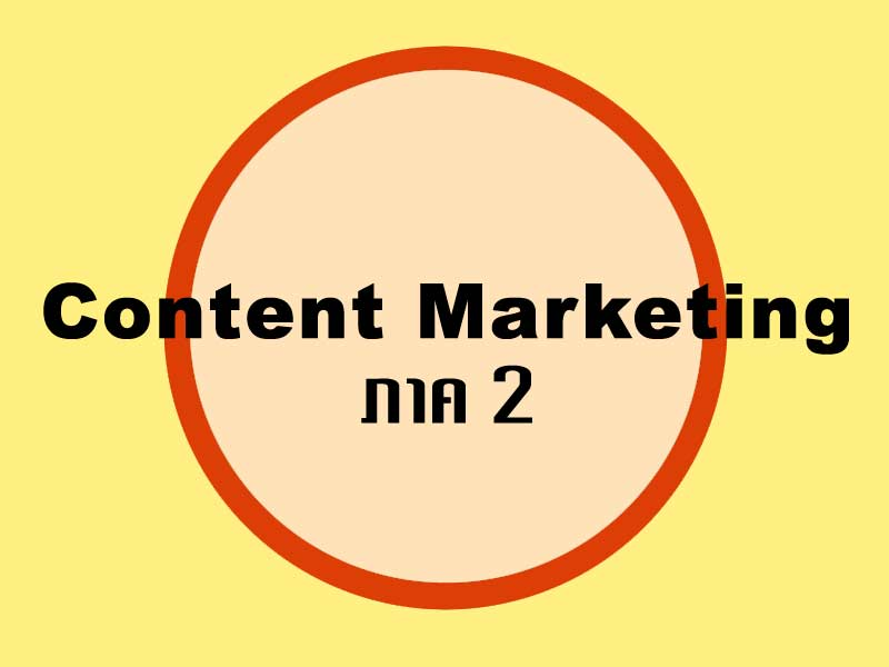 ��÷� Content Marketing �Ҥ�ͧ